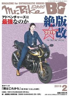 Mr.Bike BG 2月号