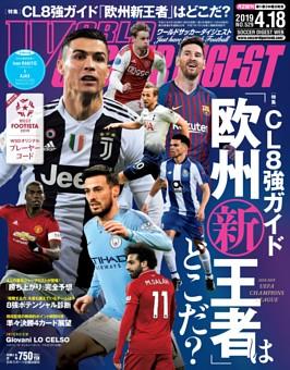 ワールドサッカーダイジェスト 2019年4月18日号