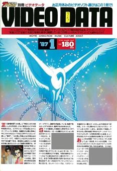 DVD&動画配信でーた_1987年 【創刊号】