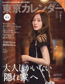 東京カレンダー 2020年4月号