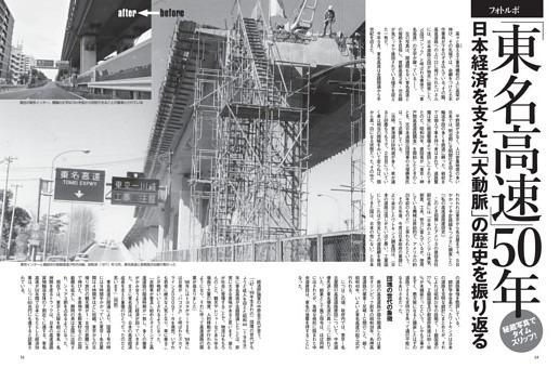 「東名高速」50年