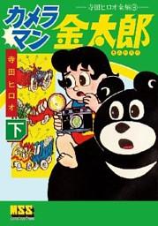 カメラマン金太郎 【下】