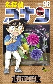 名探偵コナン 96
