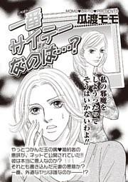 女のブラック掲示板 vol.2~一番サイテーなのは…?~