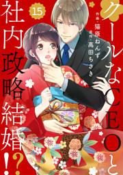 comic Berry'sクールなCEOと社内政略結婚!?15巻