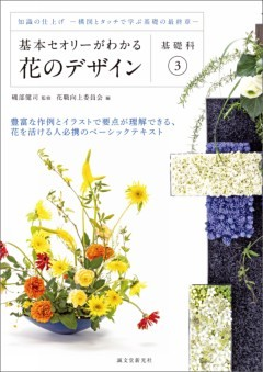 基本セオリーがわかる花のデザイン ~基礎科3~知識の仕上げ-構図とタッチで学ぶ基礎の最終章-