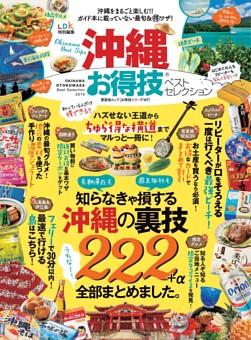 沖縄お得技ベストセレクション