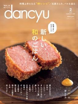 dancyu 2019年2月号