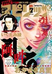 月刊!スピリッツ 2017年7月号(2017年5月27日発売)