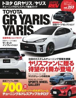 ハイパーレブ Vol.253 トヨタ GRヤリス/ヤリス