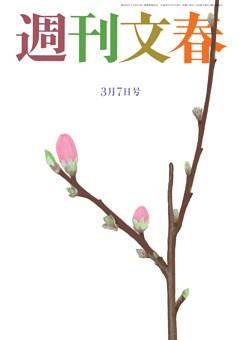 週刊文春 3月7日号