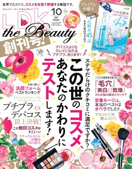 LDK the Beauty_2017年 【創刊号】