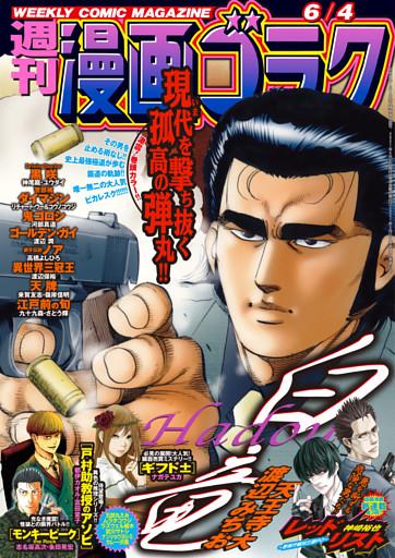 漫画ゴラク 2021年 6/4 号