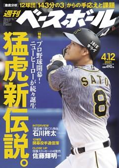 週刊ベースボール 2021年4月12日号