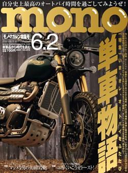 モノ・マガジン 2021 6-2号 NO.872