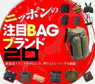 [特集第1部]ニッポンの注目BAGブランド20