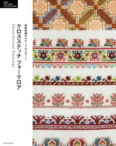 クロスステッチ フォークロア東欧刺繍のモチーフ&パターン