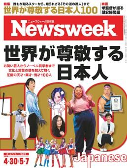 ニューズウィーク日本版 4月30日・5月7日合併号