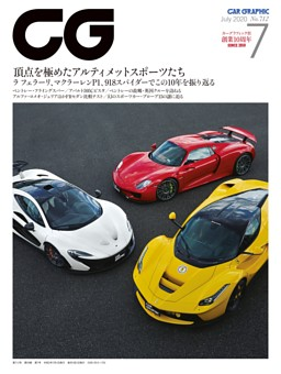 CG(CAR GRAPHIC) 2020年7月号