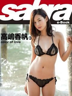 color of love 高嶋香帆3 [sabra net e-Book]