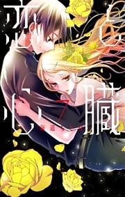 恋と心臓 7巻