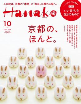 Hanako 2019年10月号