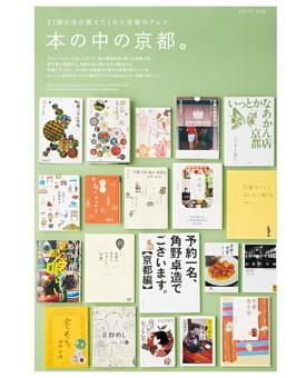 21冊の本が教えてくれた京都のグルメ。本の中の京都。