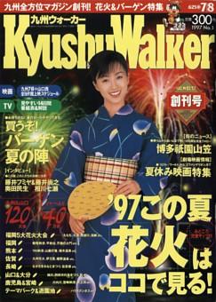 九州ウォーカー_1997年 【創刊号】