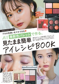 Book in Book All春新色パレットで作る、見たまま簡単アイレシピBOOK