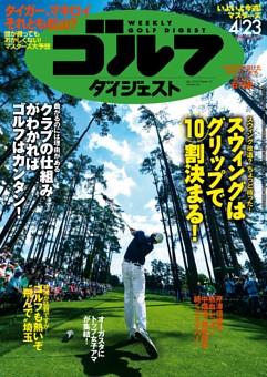 週刊ゴルフダイジェスト 2019年4月23日号