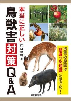 本当に正しい鳥獣害対策Q&A被害の原因は「間違った知識」にあった!
