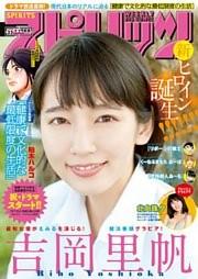 週刊ビッグコミックスピリッツ 2018年33号(2018年7月14日発売)