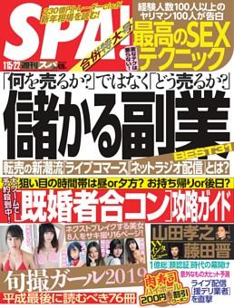 週刊SPA! 2019年1月15日・22日合併号