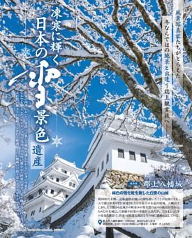 風景写真家たちがとらえた 凍寒に輝く日本の雪景色遺産
