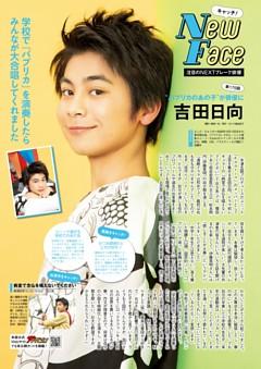 キャッチ!New Face:吉田日向