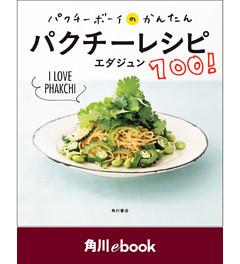 パクチーボーイのかんたんパクチーレシピ100!【電子特典付き】 (角川ebook)