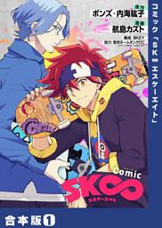 【特典付き合本】コミック「SK∞ エスケーエイト」(1)