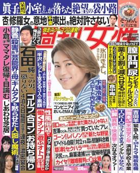 週刊女性 2020年08月18・25日合併号