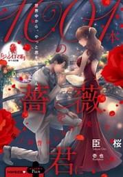 1001本の薔薇を君に 極上御曹司は永遠の愛を誓う【イラストなし】 1巻