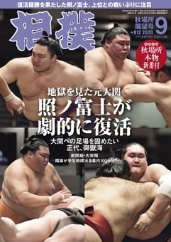 相撲 2020年9月 秋場所展望号