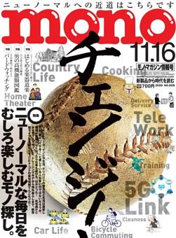モノ・マガジン 2020 11-16号 NO.859