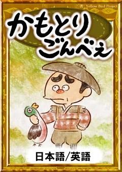 かもとりごんべえ 【日本語/英語版】