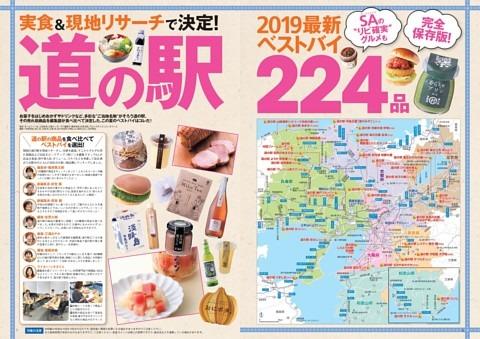 2019最新ベストバイ 道の駅224品