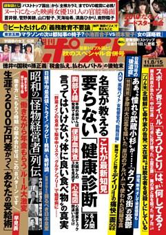 週刊ポスト 2019年11月8・15日号