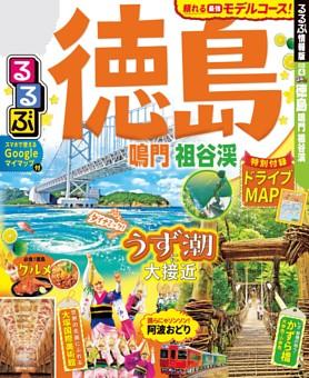るるぶ徳島 鳴門 祖谷渓(2020年版)