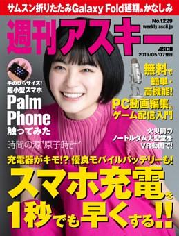 週刊アスキー No.1229(2019年5月7日発行)