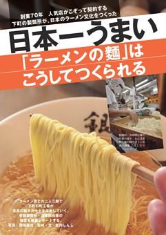 日本一うまい「ラーメンの麺」はこうしてつくられる