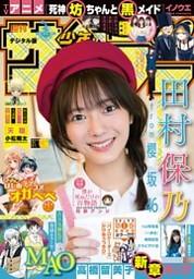 週刊少年サンデー 2021年38号(2021年8月18日発売)