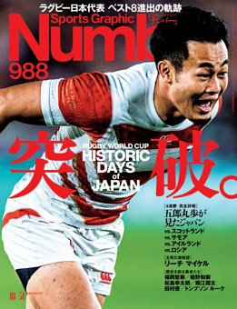 Number 988号