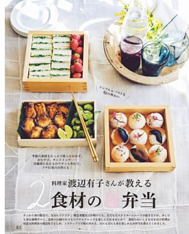 渡辺有子さんが教える2食材の春弁当